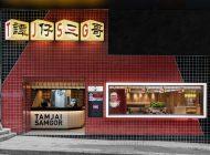 TamJai SamGor (Central Flagship)